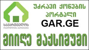 უძრავი ქონების პორტალი GAR.GE