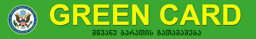 greencard DV2019
