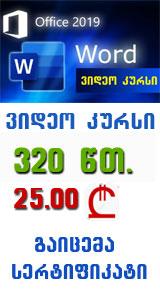 www.studyonline.ge