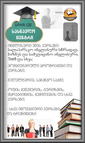 სასწავლო კურსები - Study Courses