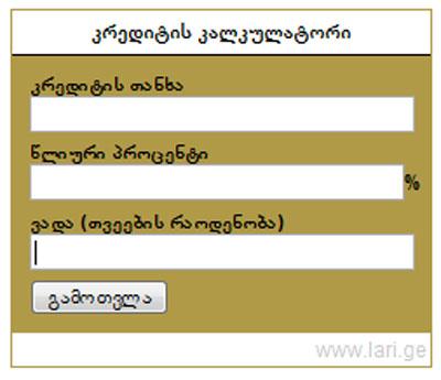 კრედიტის კალკულატორი allhome.ge-ზე  (Loan Calculator)